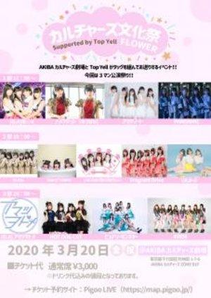 カルチャーズ劇場文化祭FLOWER supported by Top Yell(19:00公演)