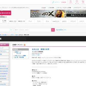 【中止】群青の世界 ミニライブ&特典会 4/8