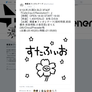 Cafe☆au☆Revolution!!-β- (2020/3/12)