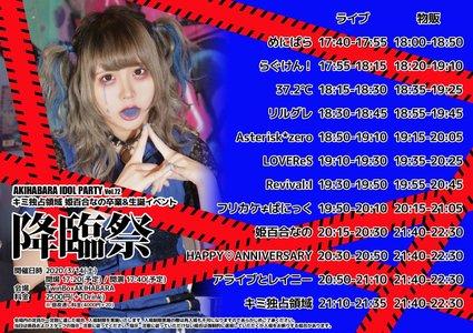 AKIHABARA IDOL PARTY Vol.72 キミ独占領域 姫百合なの卒業&生誕イベント「降臨祭」