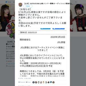 FreeK無料定期公演 2020/04/24