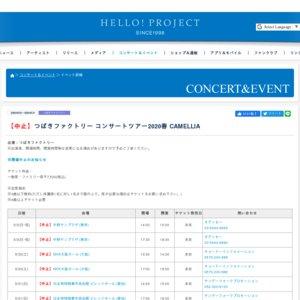 つばきファクトリー コンサートツアー2020春 CAMELLIA 東京 夜公演