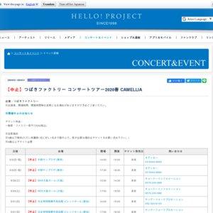 【中止】つばきファクトリー コンサートツアー2020春 CAMELLIA 愛知 夜公演