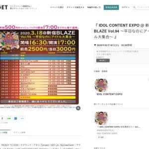 IDOL CONTENT EXPO @ 新宿BLAZE Vol.94 ~平日なのにアイドル大集合~