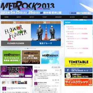 METROCK 2013 2日目