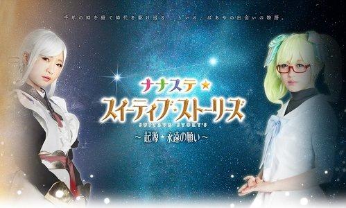 「ナナステ☆スイーティブストーリーズ 〜起源・永遠の願い〜」一般発売開始直前!トーク会