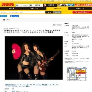 【延期】ベッド・イン ミニアルバム「ROCK」発売記念インストアイベント 4/3 難波