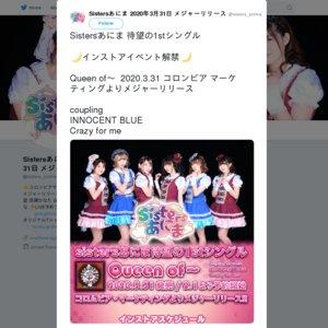 【中止】Sistersあにま「Queen of~」発売記念イベント 3/31