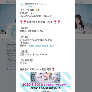 Chou2Precede 定期公演vol.7