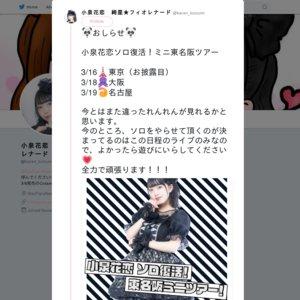 【開催中止】綺星★フィオレナード東京定期公演(2020/3/16)