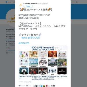 IDO-LIVE!!mode.63