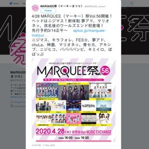 MARQUEE祭Vol.56