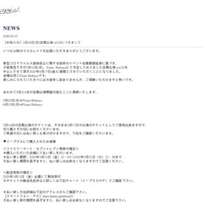 ニジマス定期公演 2020/05/20