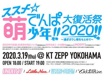 【再延期】ススメ★萌でんぱ少年!!大復活祭2020!! ~過ぎさりし萌をもとめて~