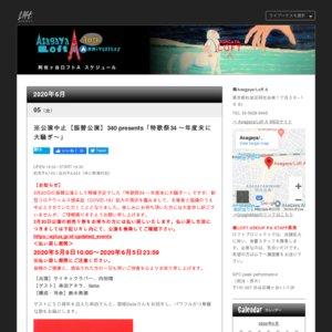 【振替公演】340 presents「特歌祭34 〜年度末に大騒ぎ〜」