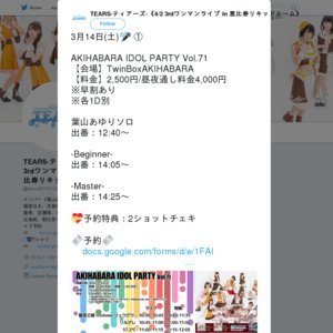 AKIHABARA IDOL PARTY Vol.71