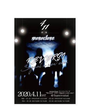 """【中止】モノクローン ワンマンライブ """"Reversi"""" 序章 〜Signal a new era〜 <第1部>"""