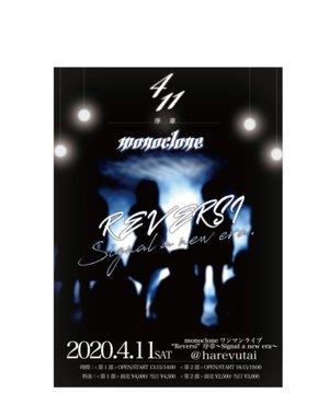 """【中止】モノクローン ワンマンライブ """"Reversi"""" 序章 〜Signal a new era〜 <第2部>"""