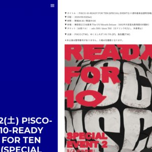 P!SCO-10-READY FOR TEN (SPECIAL EVENT2) 十週年暖身巡迴特別場2