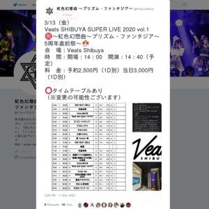 Veats SHIBUYA SUPER LIVE 2020 vol.1 ~虹色幻想曲〜プリズム・ファンタジア〜5周年直前祭~
