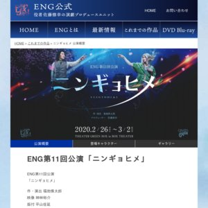 ENG第11回公演「ニンギョヒメ」2月28日 昼