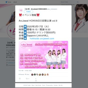 ArcJewel HOKKAIDO 定期公演 Vol.9