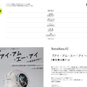 劇メシ 『アイ・アム・エー・アイ 〜I★M★A★I〜』神奈川公演 追加公演 #1