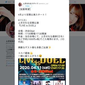 上月せれな定期公演 『LIVE is DUEL』(2020.04.11)