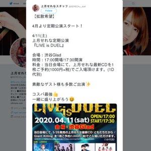 上月せれな定期公演 『LIVE is DUEL』(2020.04.18)