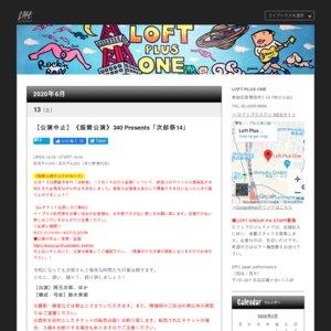 【振替公演】340 Presents「次郎祭14」
