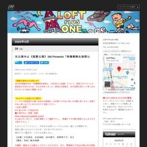 【振替公演】340 Presents「特撮微熟女部祭3」