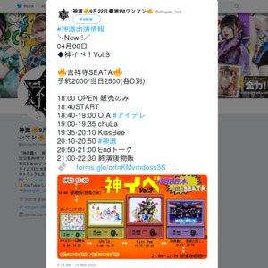 【中止】神イベ!Vol.3