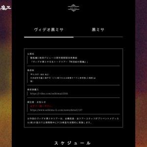 聖飢魔II 地球デビュー35周年記念期間限定再集結「大黒ミサツアー」東京