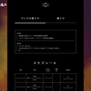 聖飢魔II 地球デビュー35周年記念期間限定再集結「大黒ミサツアー」北海道