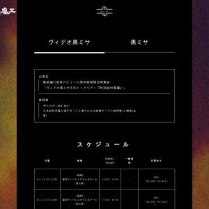 聖飢魔II 地球デビュー35周年記念期間限定再集結「大黒ミサツアー」石川