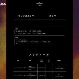 聖飢魔II 地球デビュー35周年記念期間限定再集結「大黒ミサツアー」大阪