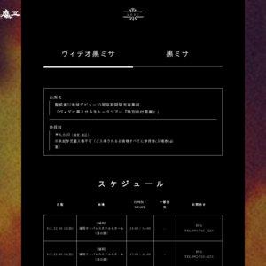 聖飢魔II 地球デビュー35周年記念期間限定再集結「大黒ミサツアー」長野