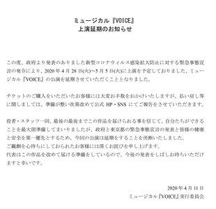 【延期】ミュージカル『VOICE』#4