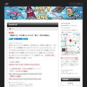 【中止】中村県ちえのわ市「第十一回市民総会」