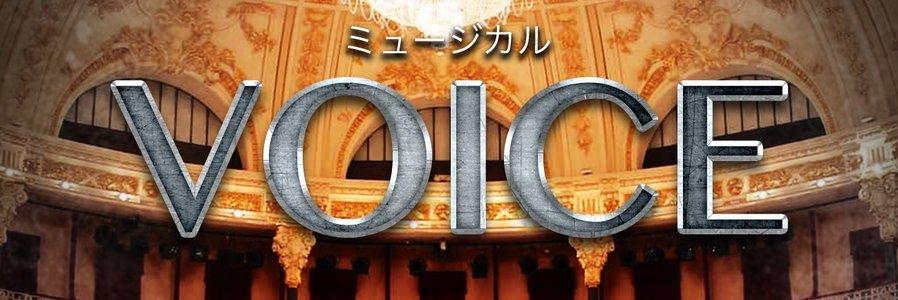 【延期】ミュージカル『VOICE』#5
