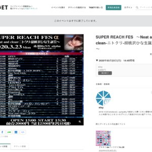 SUPER REACH FES α~Neat and clean-ニトクリ-胡桃沢ひな生誕祭~