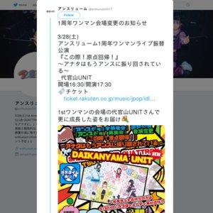 【中止】アンスリューム1周年ワンマンライブ振替公演 『この際!原点回帰!』 〜アナタはもうアンスに振り回されている〜