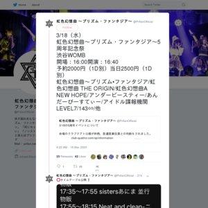 虹色幻想曲〜プリズム・ファンタジア〜5周年記念祭