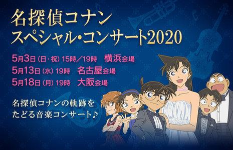 【中止】名探偵コナン スペシャル・コンサート2020【名古屋】