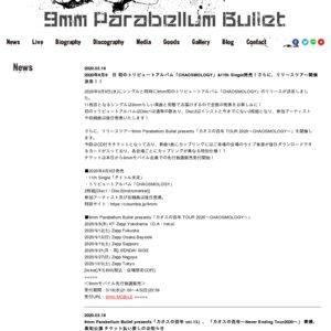 【延期→2021/6/6@Zepp Haneda】9mm Parabellum Bullet presents「カオスの百年 TOUR 2020〜CHAOSMOLOGY〜」東京公演
