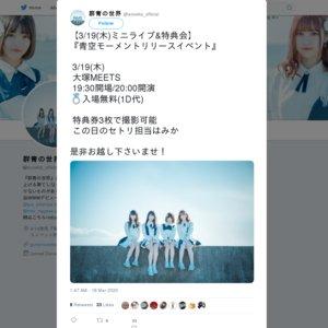 【3/19(木)ミニライブ&特典会】 『青空モーメントリリースイベント』