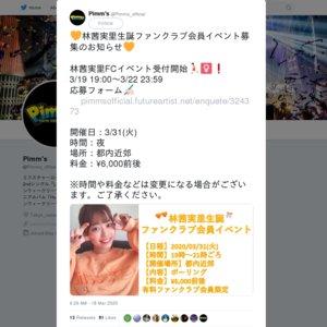 【中止】林茜実里生誕 ファンクラブ会員イベント 2020