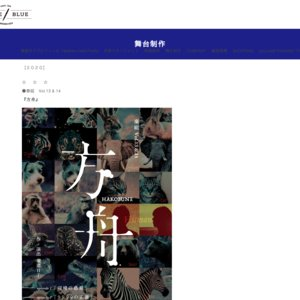 【延期】秦組 Vol.13 & 14『方舟』episode 2「9999の正義」5月31日 18:00回