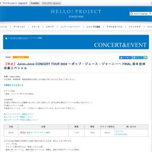 【中止】Juice=Juice CONCERT TOUR 2020 ~ポップ・ジュース・ジャーニー~ FINAL