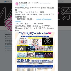 【中止】MARQUEE祭mini Vol.39